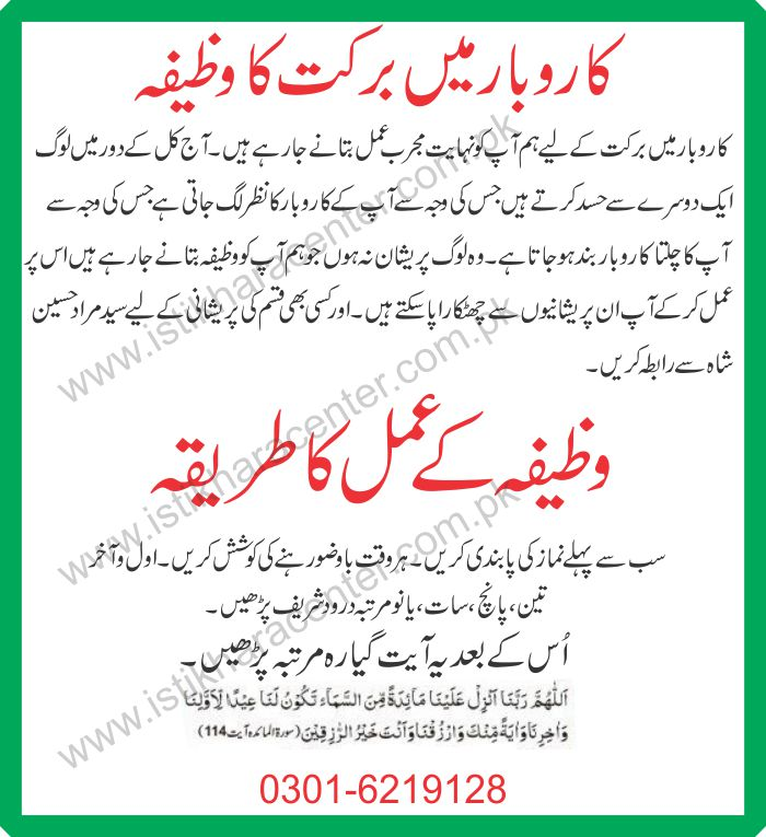 Karobar Mein Barkat Ka Wazifa