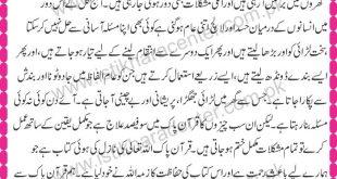 falnama book urdu Archives - Istikhara Online