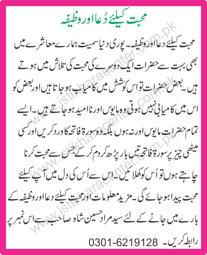 Dua And Wazifa For Love