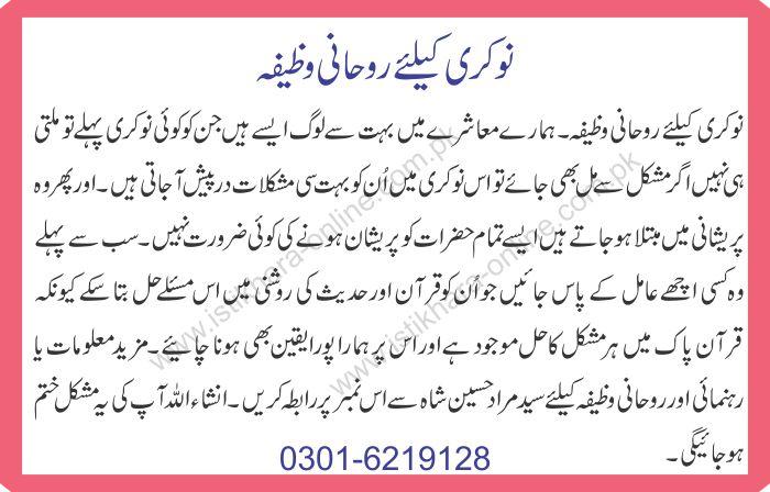 Rohani Wazifa For Job