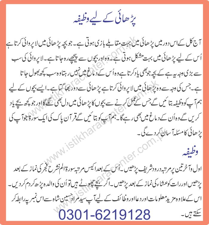 Wazifa For Eduaction