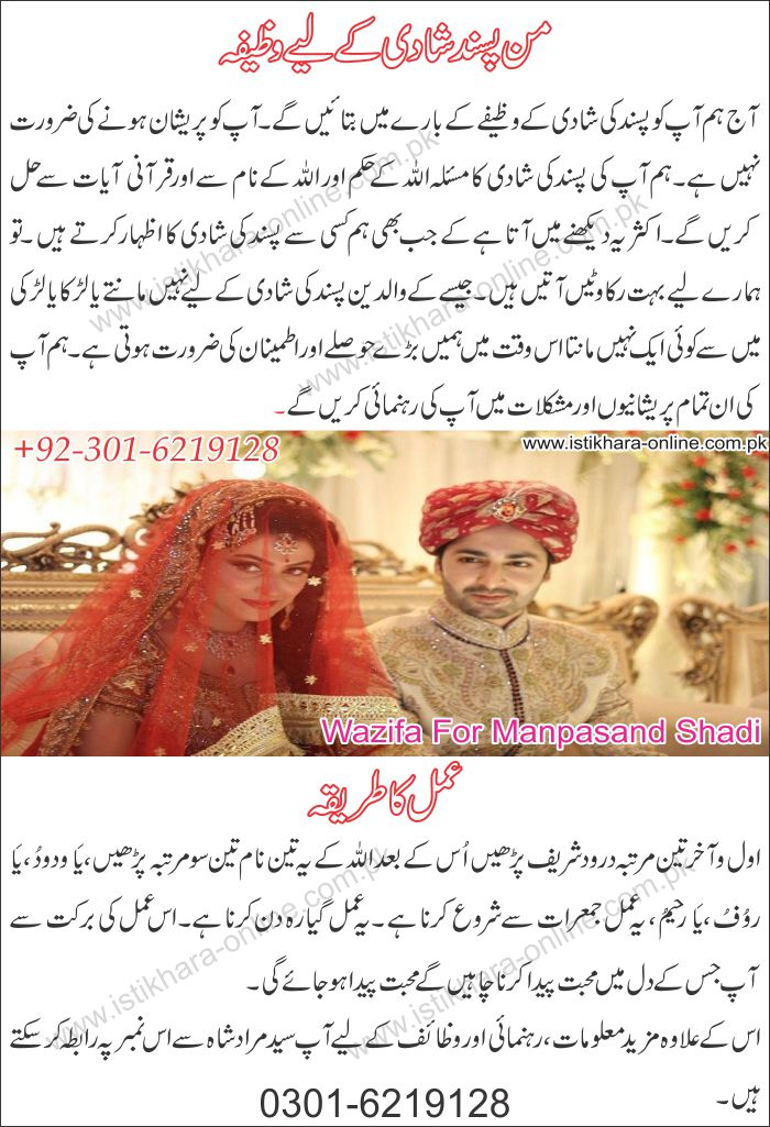 Wazifa For Manpasand Shadi