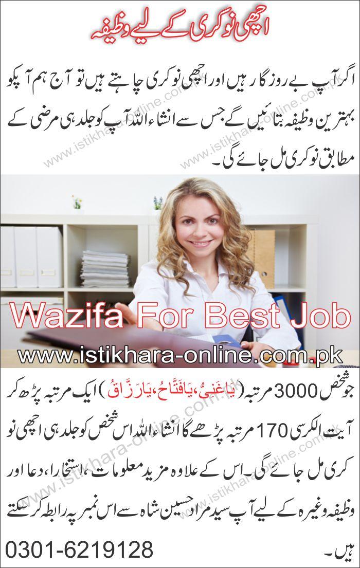 Achi Nokri Ke Lye Wazifa