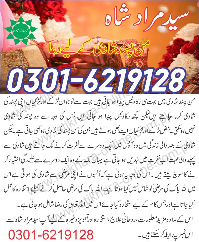 Dua For Manpasand Shadi