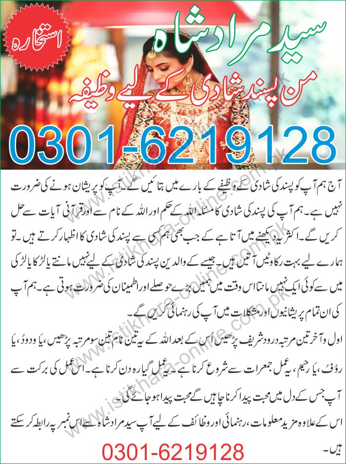 Love Marriage Ke Lye Wazifa